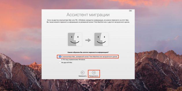 Как восстановить все файлы на диске с помощью Time Machine: при запуске «Ассистента миграции» выберите вариант «С компьютера Mac, резервной копии Time Machine или загрузочного диска»
