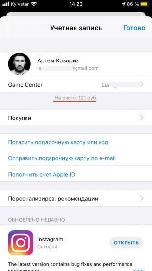 Как переключаться между аккаунтами в iTunes с iOS-устройств: на экране «Учётная запись» прокрутите список в самый низ