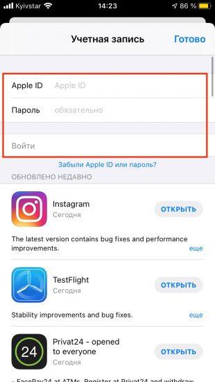 Как переключаться между аккаунтами в iTunes с iOS-устройств: вернитесь вверх — поля Apple ID и «Пароль» будут пустыми