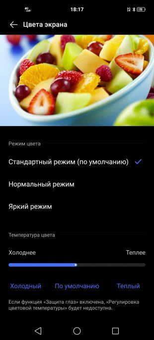 Vivo X50Pro: цвета экрана