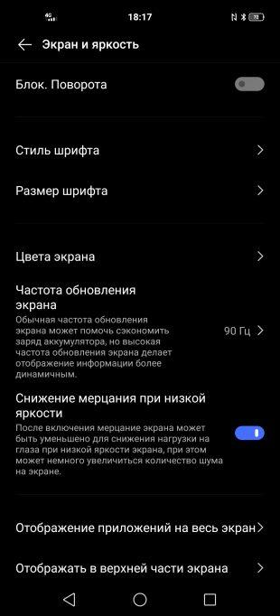 Vivo X50Pro: яркость экрана