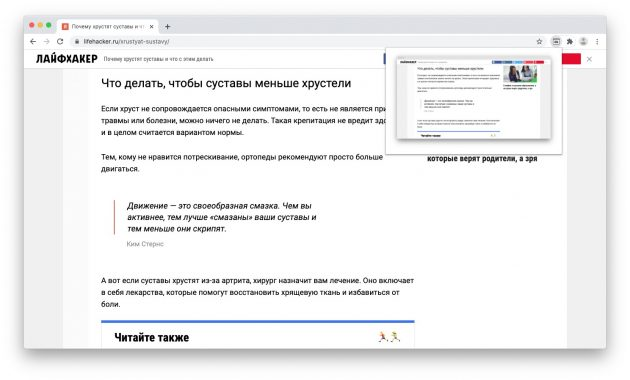 Расширения Chrome для скриншотов: Standardized Screenshot