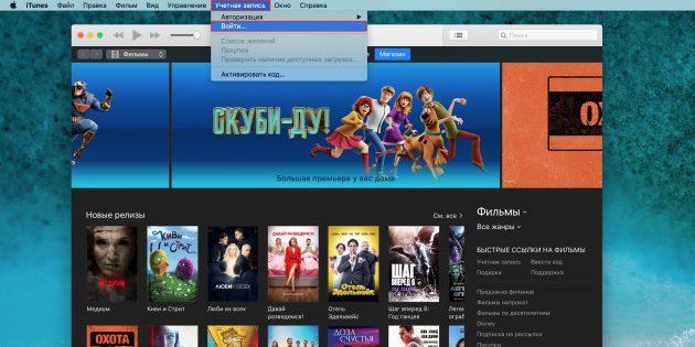 Как переключаться между аккаунтами в iTunes на компьютере: снова проследуйте в меню «Учётная запись» и выберите пункт «Войти»