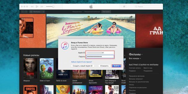 Как переключаться между аккаунтами в iTunes на компьютере: введите логин и пароль от другого Apple ID и кликните «Войти»