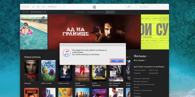 Как переключаться между аккаунтами в iTunes на компьютере: в появившемся диалоговом окне нажмите ОК