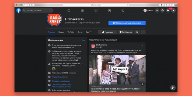 Прощай, классический дизайн Facebook: веб-версия полностью переходит на новый интерфейс