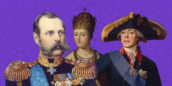 ТЕСТ: Это Павел I или Пётр III? Попробуйте узнать правителей на портретах!