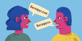 Как правильно: Беларусь или Белоруссия
