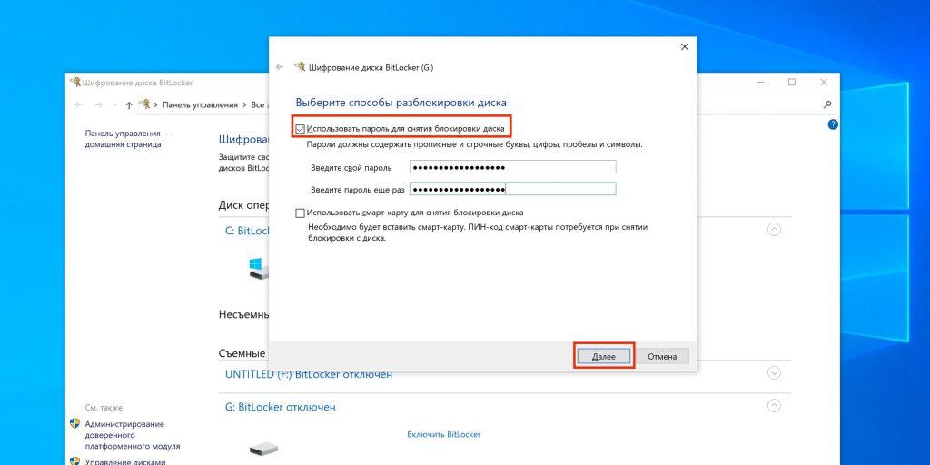 Как установить пароль на флешку: отметьте пункт «Использовать пароль для снятия блокировки диска»