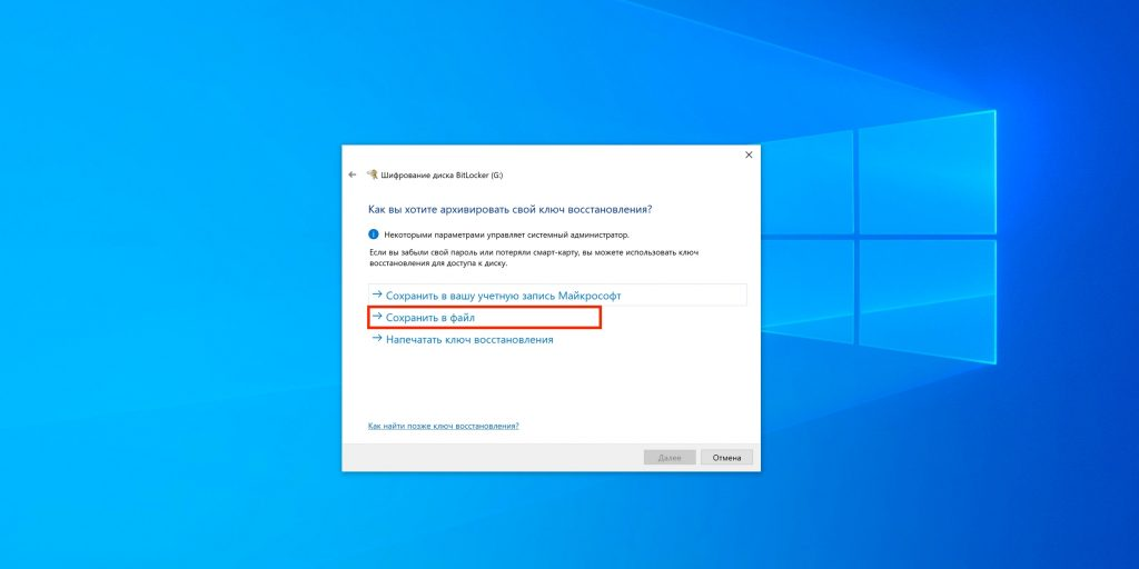 Как установить пароль на флешку: выберите один из вариантов архивации ключа восстановления