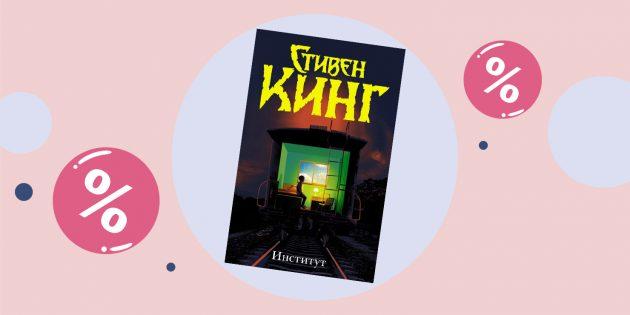 Скидка 20% на заказы от 5 000 рублей в Book24