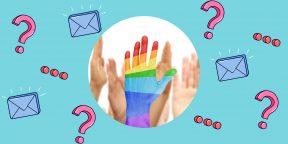Как рассказать близким о гомосексуальной ориентации?
