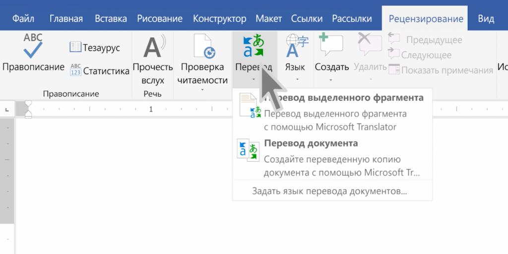 Перевод текста в Microsoft Office