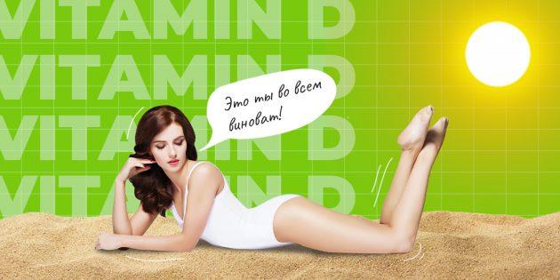 Как понять, что виноват именно витамин D