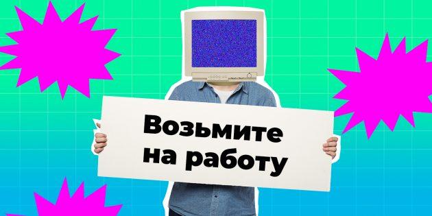 профессия интернет маркетолог: перспективы трудоустройства