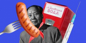 Мао Цзэдун в гробу и мышиные хвосты в колбасе: 9 страшилок, в которые верили советские люди