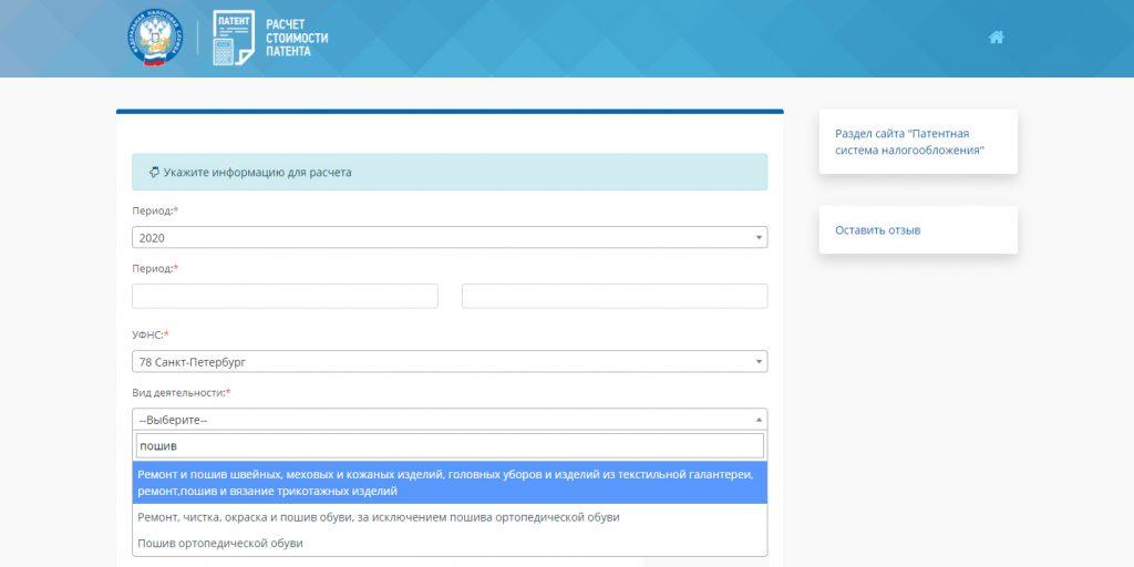 Проверить, доступна ли для вас патентная система налогообложения, можно в специальном сервисе ФНС