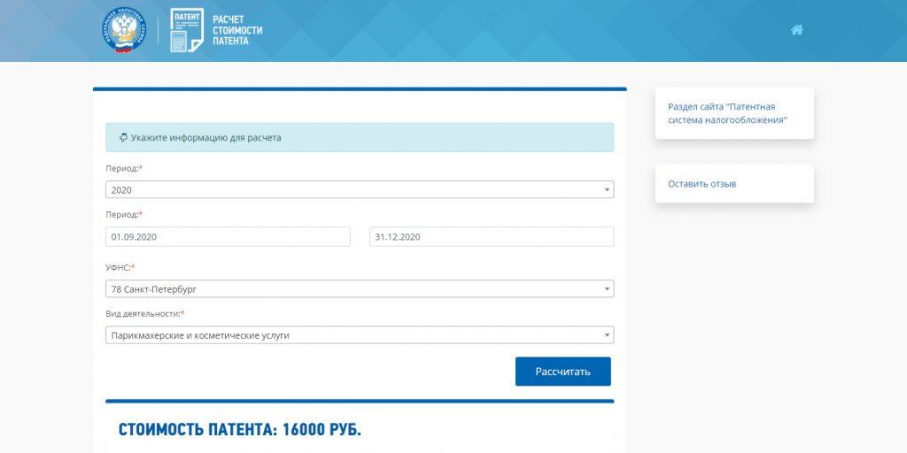 Патентная система налогообложения: расчёт стоимости патента