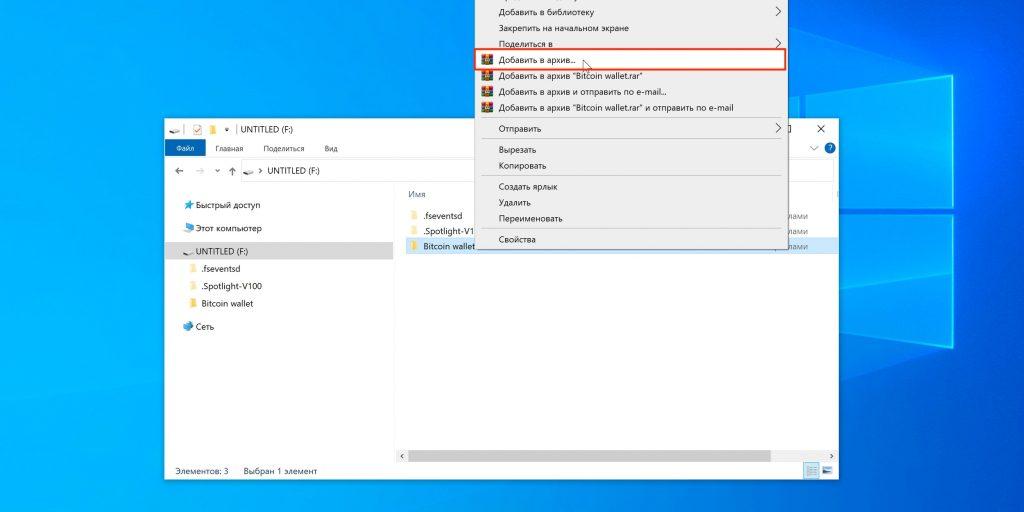 Как поставить пароль на флешку: выберите пункт «Добавить в архив»