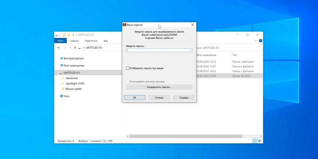 Как поставить пароль на флешку: при попытке извлечения файлов нужно будет ввести пароль