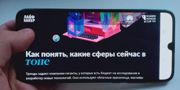 Один из любимых проектов Димы Янюка на экране Honor 30i