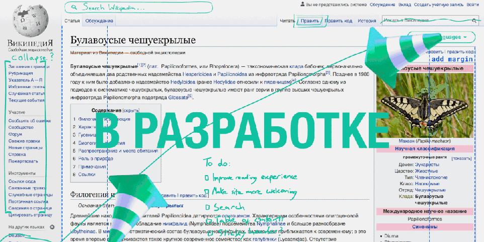 википедия новый дизайн