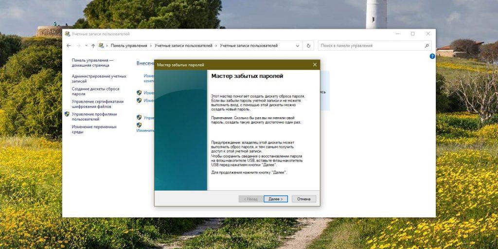 Сброс пароля Windows 10 с помощью ключа-носителя