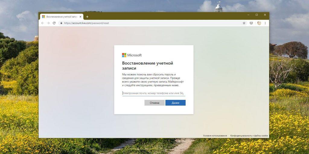 Сброс пароля Windows 10: сброс пароля учётной записи Microsoft Live