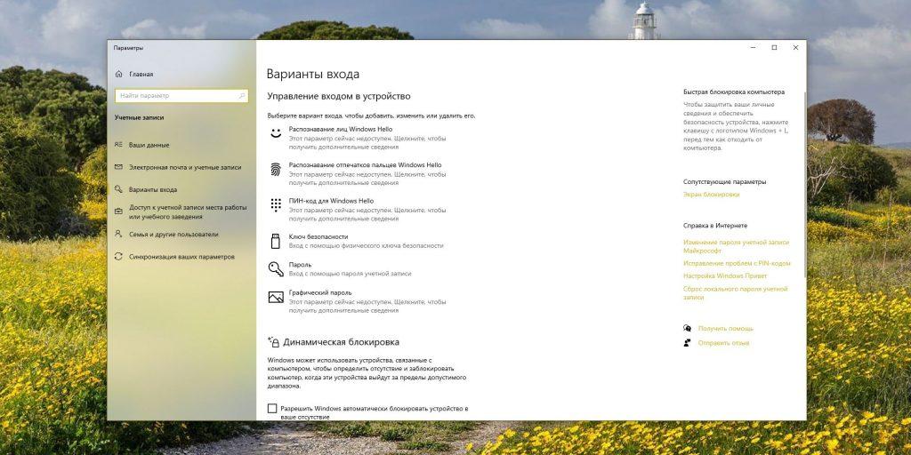 Как сбросить пароль Windows 10через вход по PIN-коду или отпечатку пальца