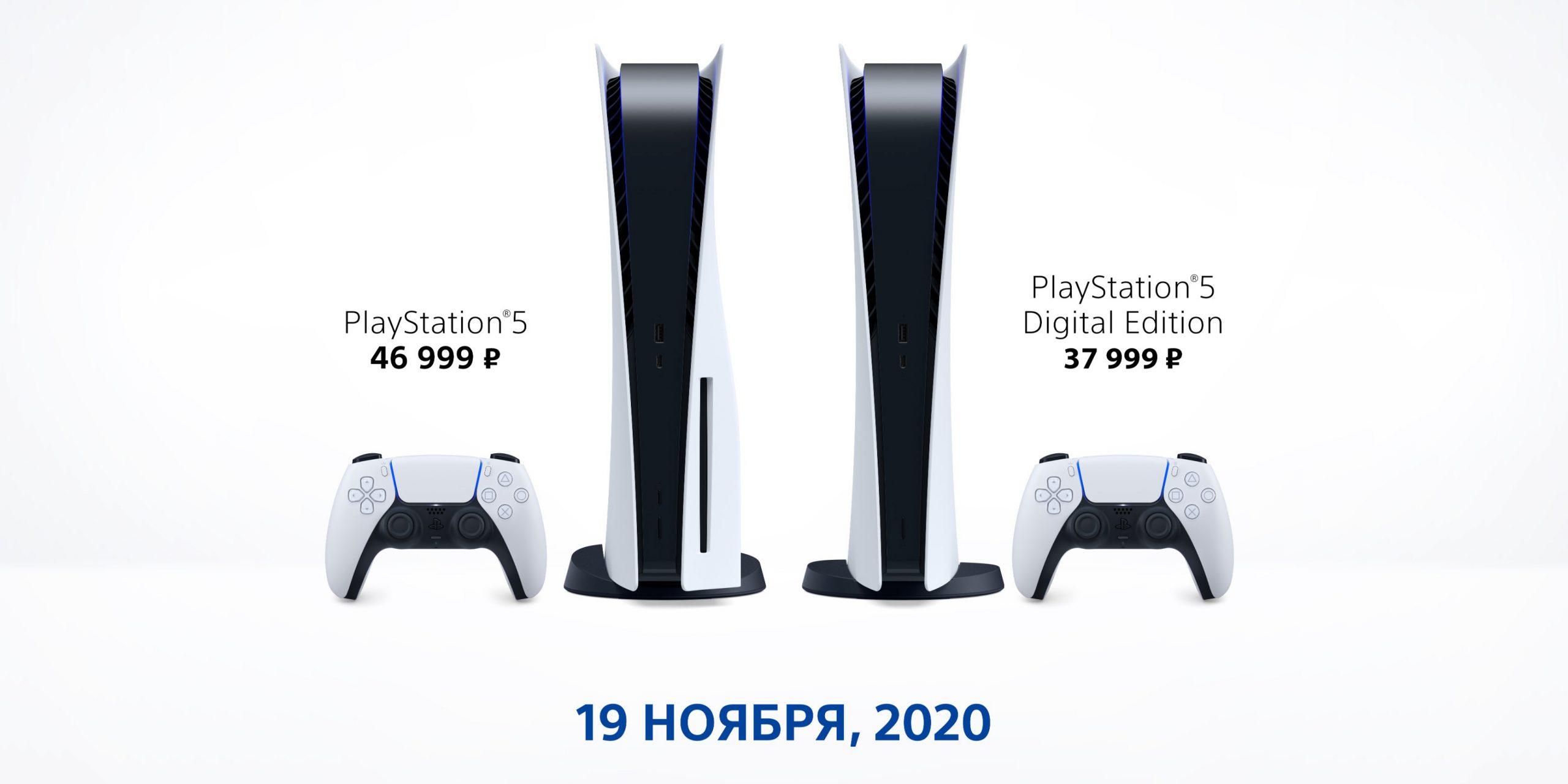предзаказ PlayStation 5