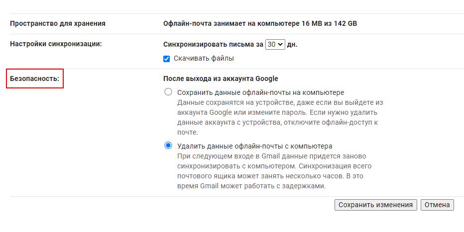 Выберите в пункте «Безопасность» действие «Удалить данные офлайн-почты с компьютера»