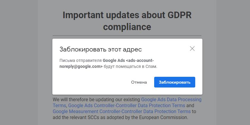 настройка почты gmail: заблокируйте нежелательного отправителя