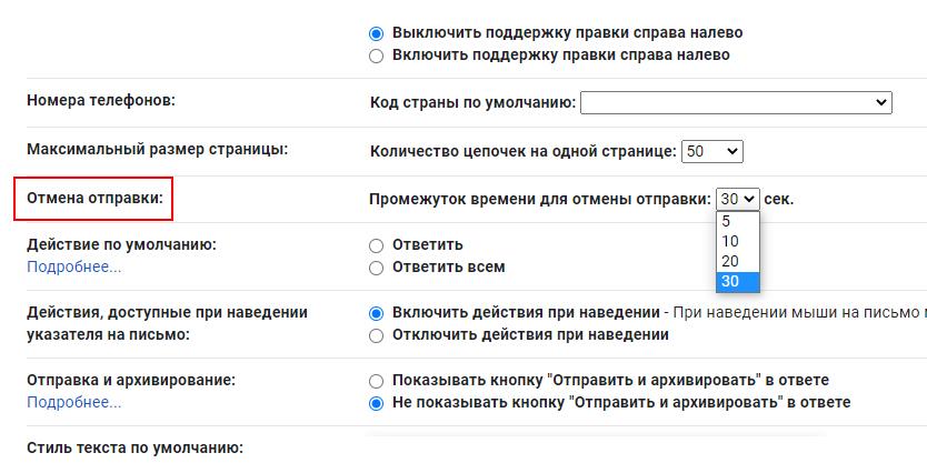 настройка почты gmail: найдите в списке пункт «Отмена отправки»