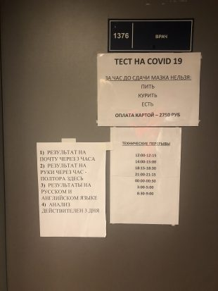 Экспресс-тест на коронавирус в аэропорту Внуково