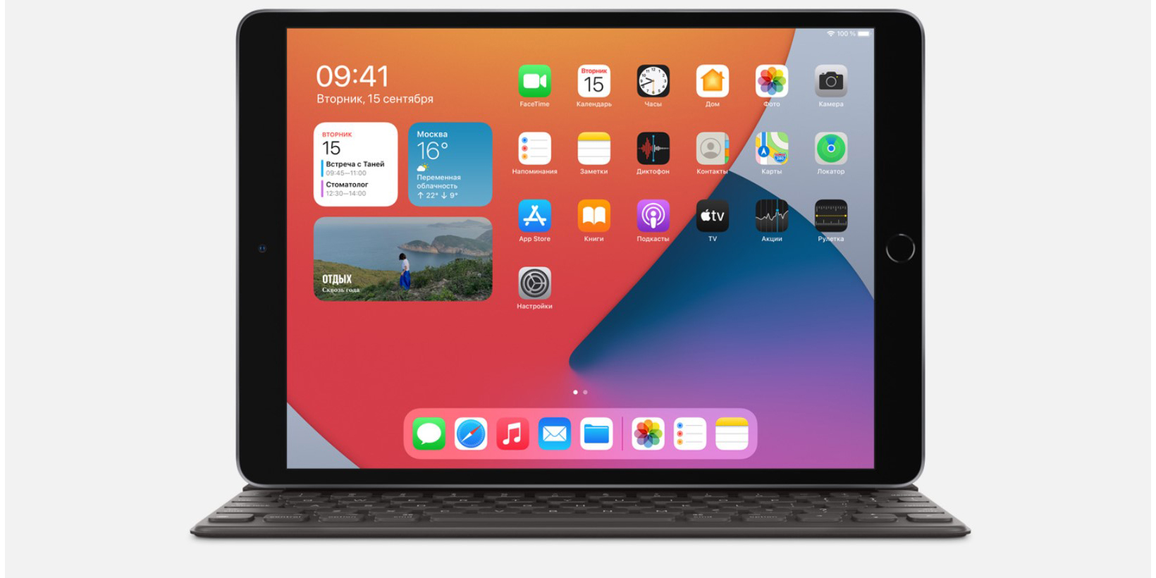 Apple представила новый бюджетный iPad (2020)