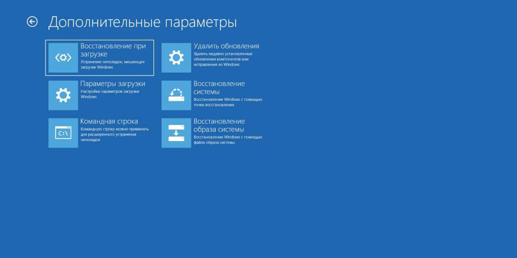 Сброс пароля Windows 10через режим восстановления