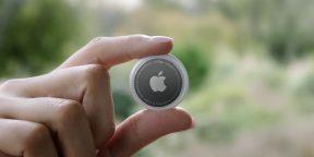 Apple AirTag — маячки, с которыми вы перестанете терять вещи
