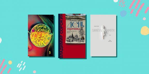 9 книг современных писателей, которые могут стать классикой