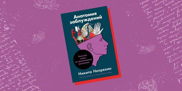 Книга «Анатомия заблуждений» про критическое мышление