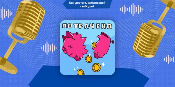 Как достичь финансовой свободы? Отвечает эксперт по личным финансам Анастасия Веселко в подкасте «Потрачено»