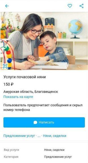 няня для ребёнка: предложение услуг няни на Авито