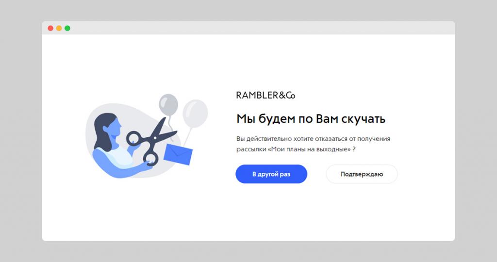 Как на нас влияет веб-дизайн: пример страницы с отпиской от рассылки