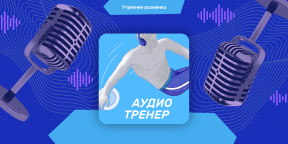 🔥Мы запускаем новый подкаст! «Аудиотренер» — для тех, кто любит спорт и хочет обрести или поддерживать желаемую форму