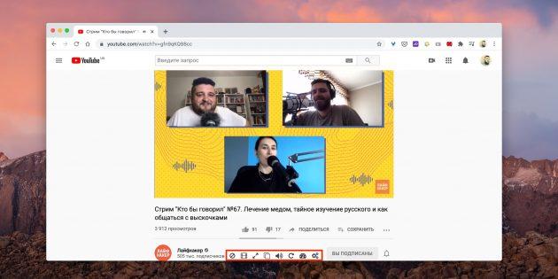 Расширение Enhancer for YouTube