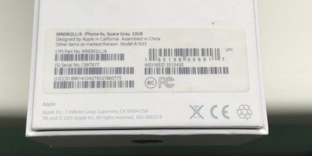 Как проверить iPhone: Задняя часть коробки с наклейкой, на которой указаны модель, объём памяти, партномер, IMEI и серийник
