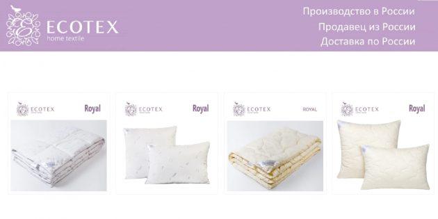 Надёжные российские магазины AliExpress: Ecotex Official Store