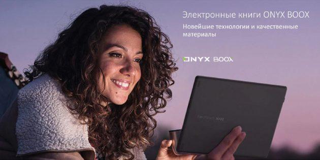Надёжные российские магазины AliExpress: ONYX BOOX Official Store