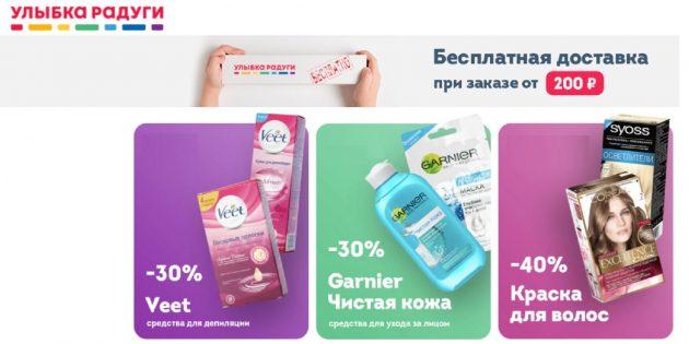 Надёжные российские магазины AliExpress: «Улыбка радуги»