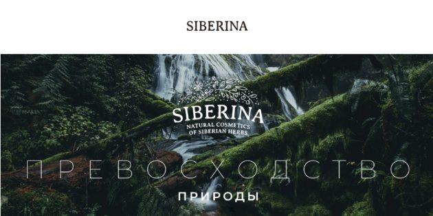 Надёжные российские магазины AliExpress: Siberina