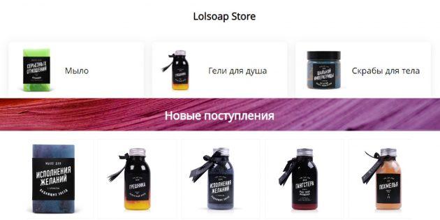 Надёжные российские магазины AliExpress: Lolsoap Store
